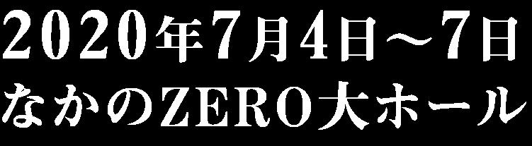 2020年7月4日〜7日 なかのZERO大ホール